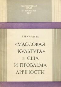 Елена Карцева -