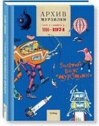 без автора - Архив Мурзилки. Том 2. Книга 2. 1966-1974. Золотой век