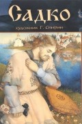 Леонид Яхнин - Садко