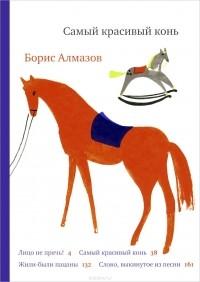 Борис Алмазов - Самый красивый конь (сборник)