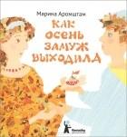 Марина Аромштам - Как Осень замуж выходила
