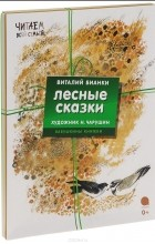 Виталий Бианки - Лесные сказки (комплект из 4 книг)