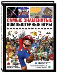 Саймон Паркин - Самые знаменитые компьютерные игры