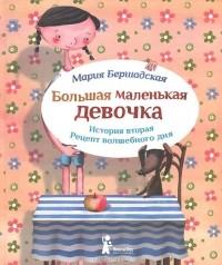 Мария Бершадская - Большая маленькая девочка. История вторая. Рецепт волшебного дня