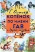 Григорий Остер - Котенок по имени Гав и другие истории (сборник)