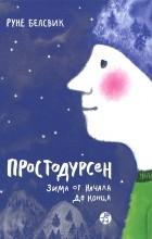 Руне Белсвик - Простодурсен. Зима от начала до конца (сборник)