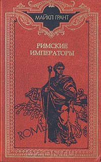 Майкл Грант - Римские императоры