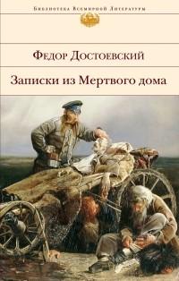 Фёдор Достоевский - Записки из Мертвого дома (сборник)