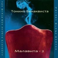 Тонино Бенаквиста - Малавита 2