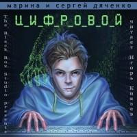 Марина и Сергей Дяченко - Цифровой, или Brevis est