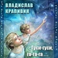 Владислав Крапивин - Гуси-гуси, га-га-га...