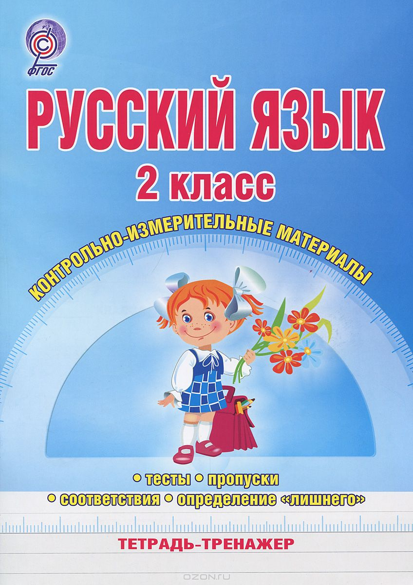 Контрольно измерительный материал по русскому языку для 2 класса по умк начальная школа 21 век