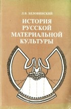 Скачать история материальной культуры учебник