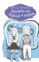 Кристина Нестлингер - Рассказы про Франца и любовь