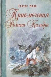Гектор Мало - Приключения Ромена Кальбри