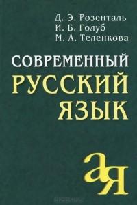 - Современный русский язык
