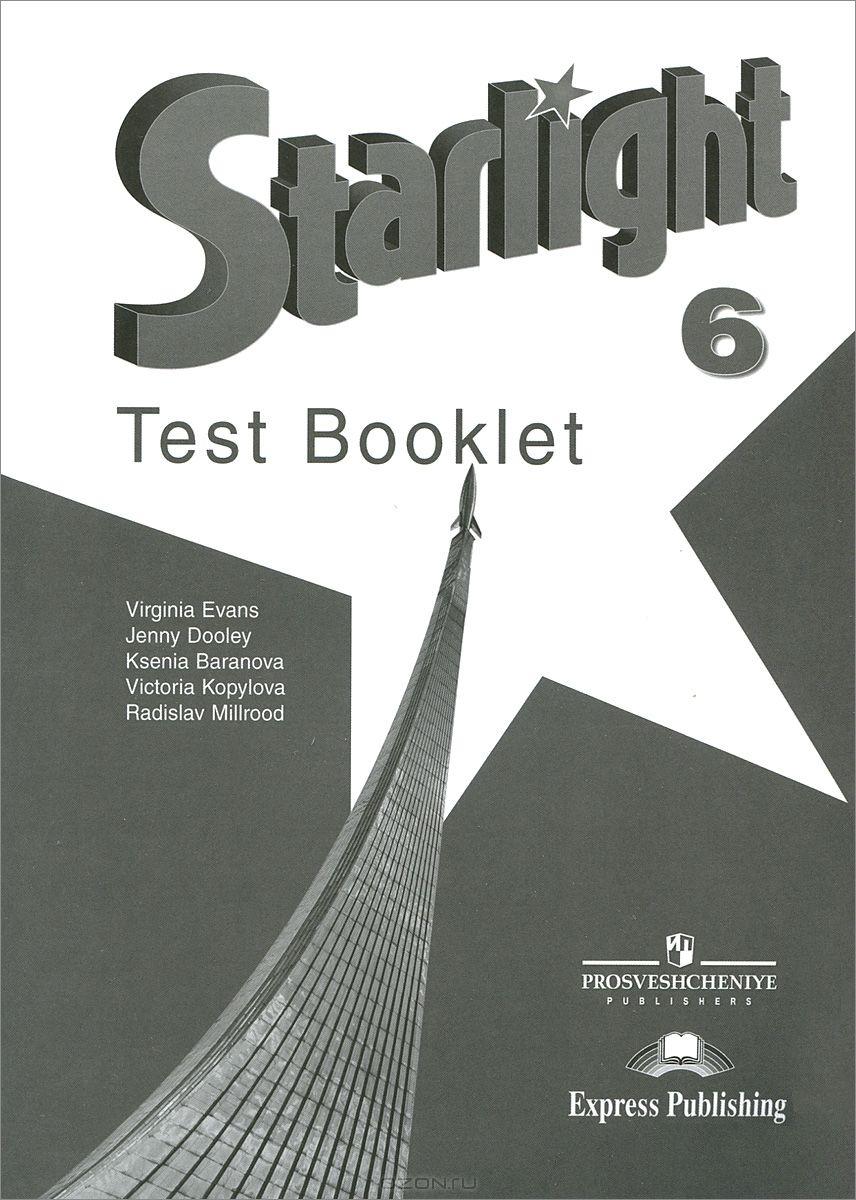 Starlight 6 рабочая тетрадь скачать pdf