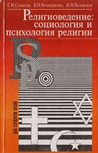 - Религиоведение: социология и психология религии