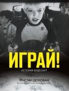 Тристан Донован - Играй! История видеоигр