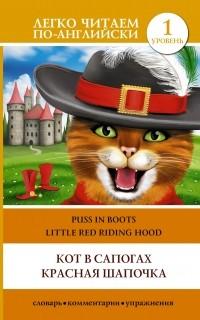 . - Кот в сапогах. Красная шапочка = Puss in Boots. Little Red Riding Hood (сборник)