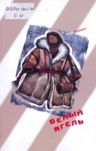 Анна Неркаги - Белый ягель
