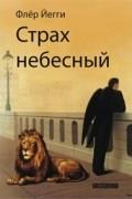 Флер Йегги - Страх небесный (сборник)