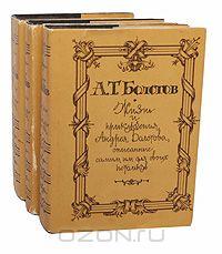 Андрей Болотов - Жизнь и приключения Андрея Болотова, описанные самим им для своих потомков (комплект из 3 книг)
