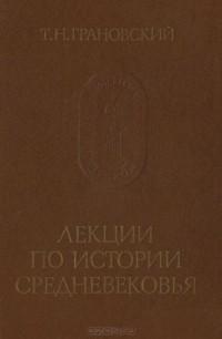 Тимофей Грановский - Лекции по истории Средневековья