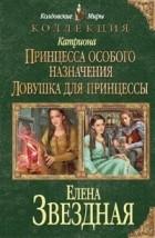 Елена Звездная — Катриона: Принцесса особого назначения. Ловушка для принцессы