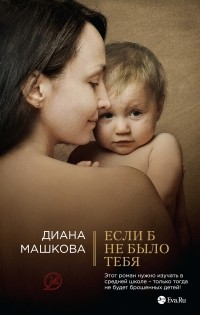 Диана Машкова - Если б не было тебя