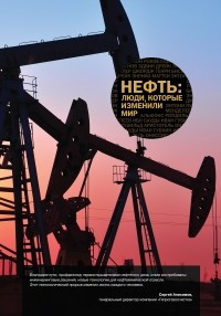 - Нефть: люди, которые изменили мир