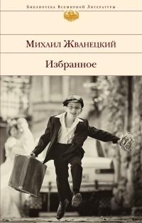Михаил Жванецкий - Избранное