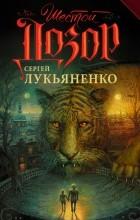 Сергей Лукьяненко - Шестой дозор