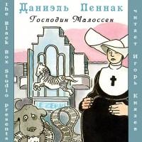Даниэль Пеннак - Господин Малоссен