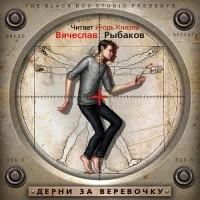 Вячеслав Рыбаков - Дерни за веревочку