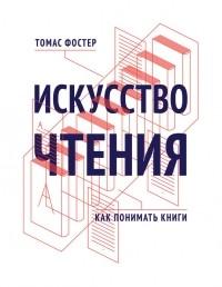 Томас Фостер - Искусство чтения. Как понимать книги