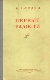 Константин Федин - Первые радости