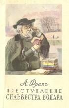 Анатоль Франс - Преступление Сильвестра Бонара