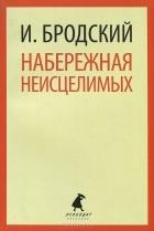 Иосиф Бродский - Набережная неисцелимых