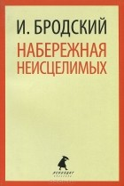 Иосиф Бродский — Набережная неисцелимых