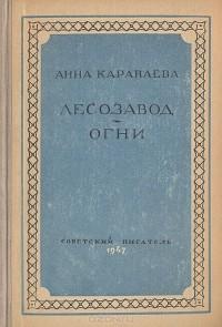 Анна Караваева - Лесозавод. Огни