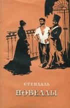 Стендаль - Новеллы (сборник)