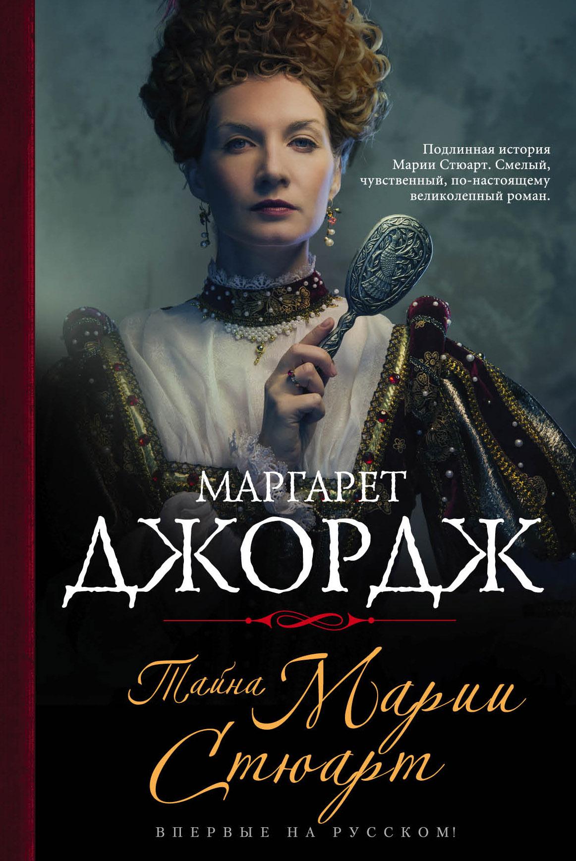 Обложка книги королева мария шотландии биография