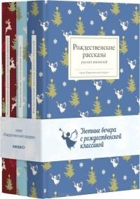- Уютные вечера с рождественской классикой (комплект из 3 книг)