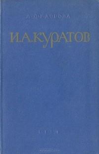 Анна Федорова - И. А. Куратов. Очерк жизни и творчества