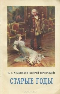Андрей Печерский - Старые годы