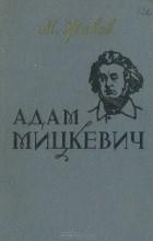 Марк Живов - Адам Мицкевич
