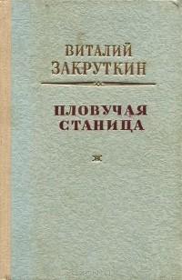 Виталий Закруткин - Пловучая станица