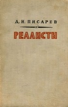Дмитрий Писарев - Реалисты