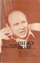 Эдуард Стрельцов - Вижу поле...